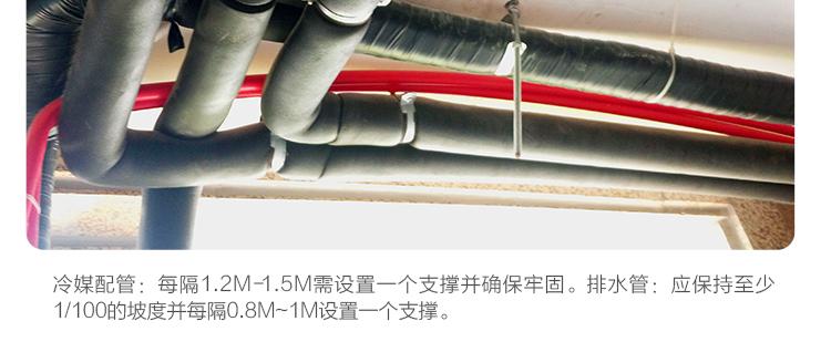 美的中央空调安装第四步:铺设冷媒配管、排水管