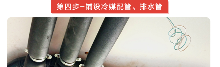 第四步:铺设冷媒配管、排水管