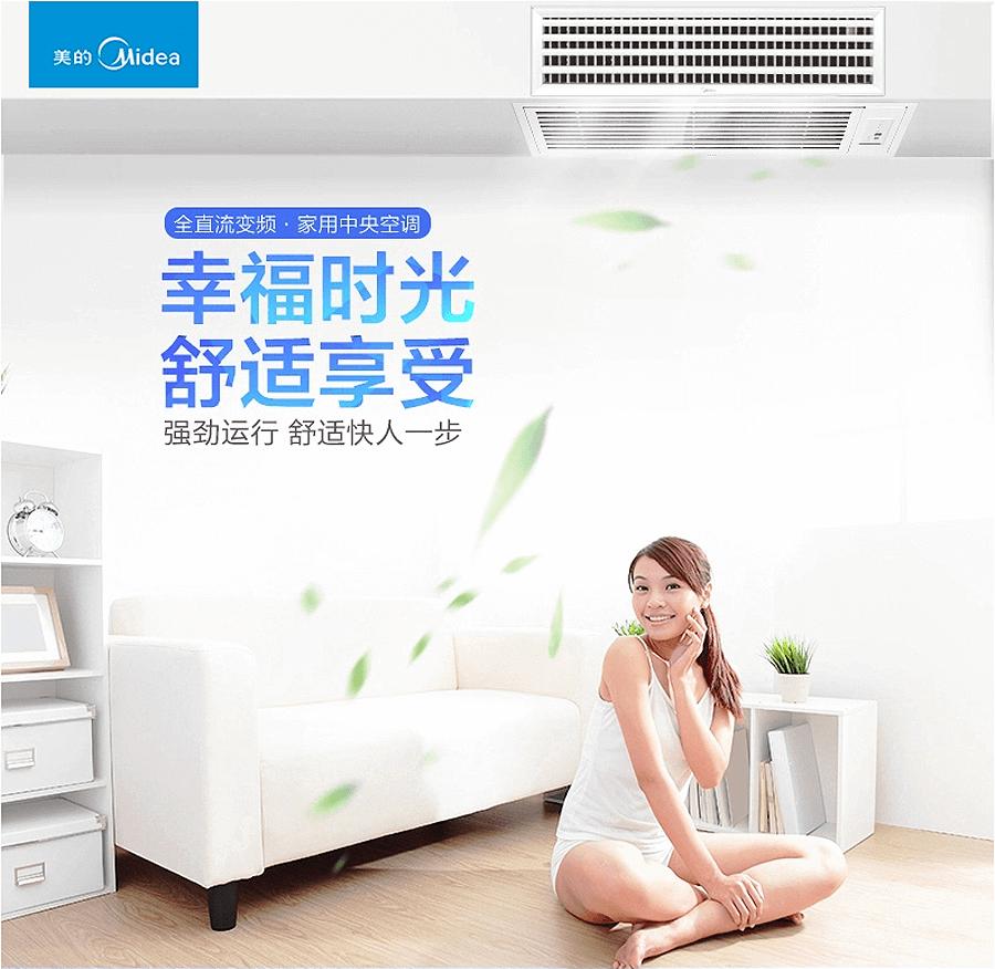 美的全直流变频家用中央空调,给予舒适享受