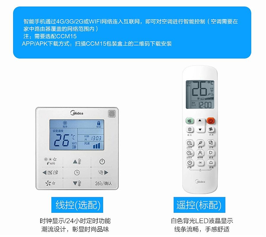 美的空调智能手机操控、线控、遥控方式,温度轻松控制