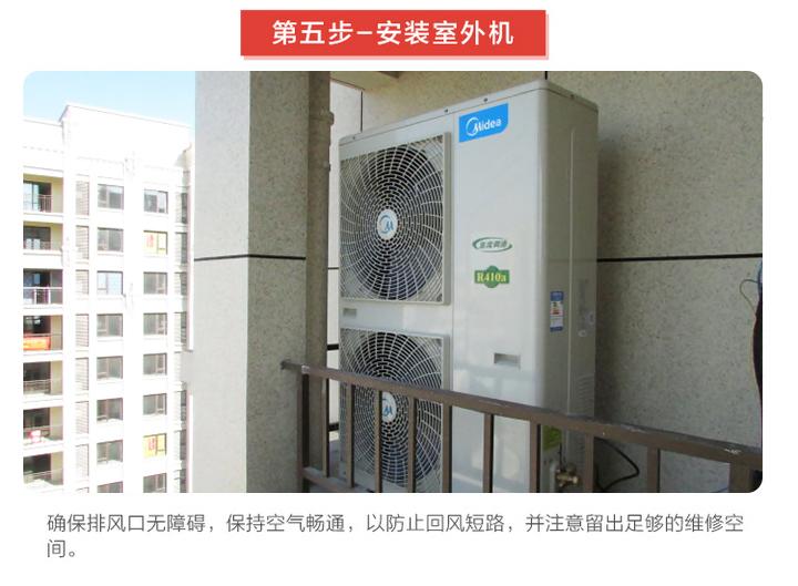 第五步安装空调室外机